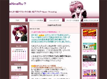 ナテラ@eNneRuさんのブログデザイン
