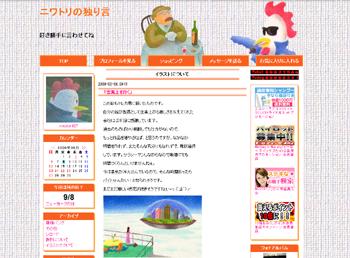 niwatori821さんのブログデザイン
